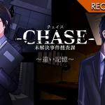 Chase: Cold Case Investigations, Distant Memories - Certe cose meglio lasciarsele alle spalle